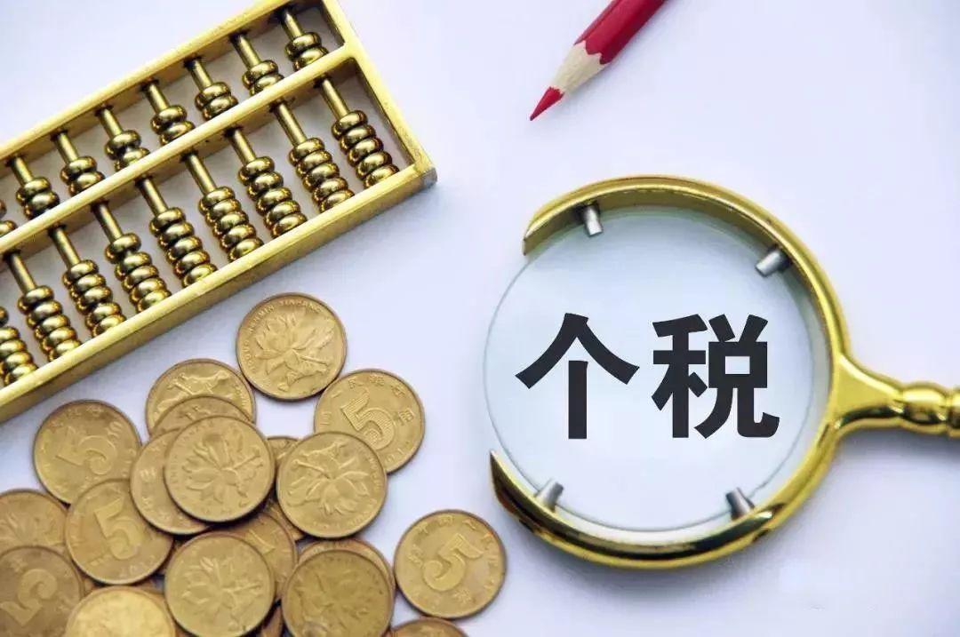 个人所得税 合理避税的12种方法