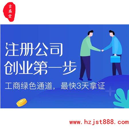 杭州注册公司怎么注册