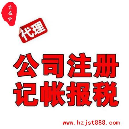 杭州注册公司、注册个体户、注册合伙企业、注册外商企业要什么材料