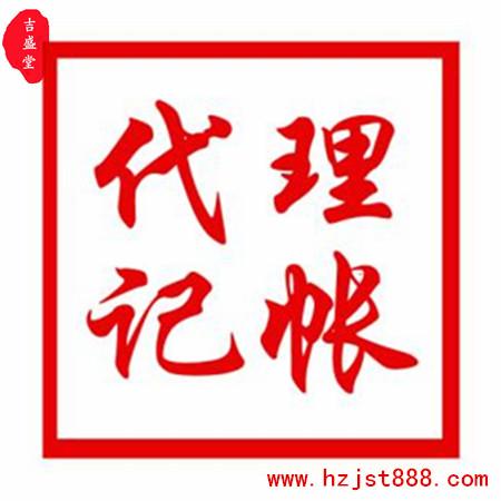 杭州记账报税大致流程是什么